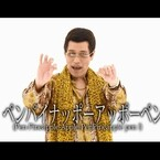 'Pen-Pineapple-Apple-Pen' is the Earworm You Can Never Unhear (VIDEO)