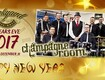 NYE 2017 With Champagne Room @ The Backyard Music Hall