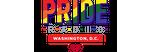 Pride Radio DC - The Pulse of LGBT DC