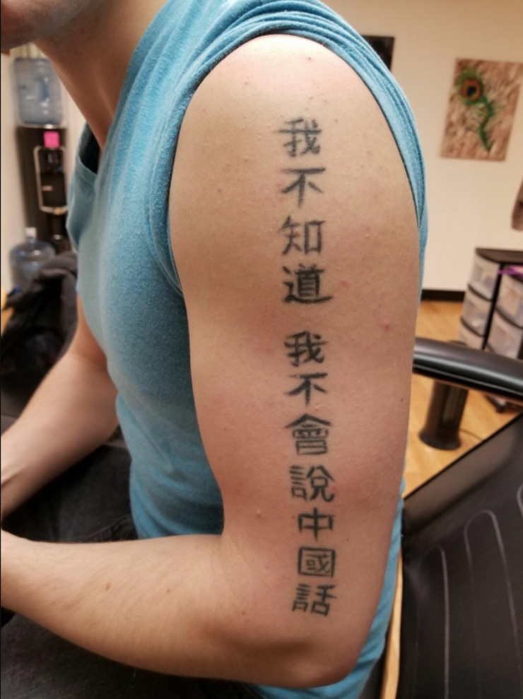 This Guy Either Has The Best Tattoo Ever... Or The Worst | iHeartRadio