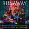 Runaway - Sebastián Yatra, Daddy Yankee, Natti Natasha & Jonas Brothers