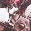 Hang Tough - Tesla