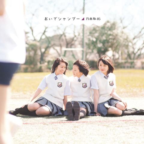 nogizaka46 radio listen to free music get the latest info iheartradio iheartradio
