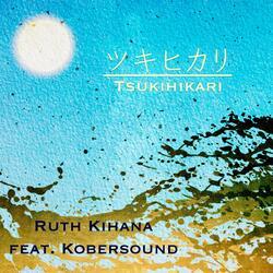 ツキヒカリ(feat. Kobersound)