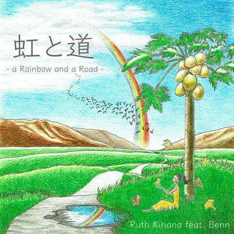 虹と道 (feat. Benn)