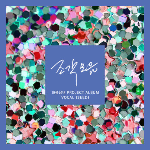 Kpopharmony Project - 'gather up the Memories'