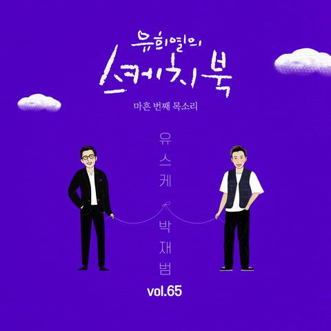 [Vol.65] You Hee yul's Sketchbook : 40th Voice 'Sketchbook X  Jay Park (Feat. KIRIN))'