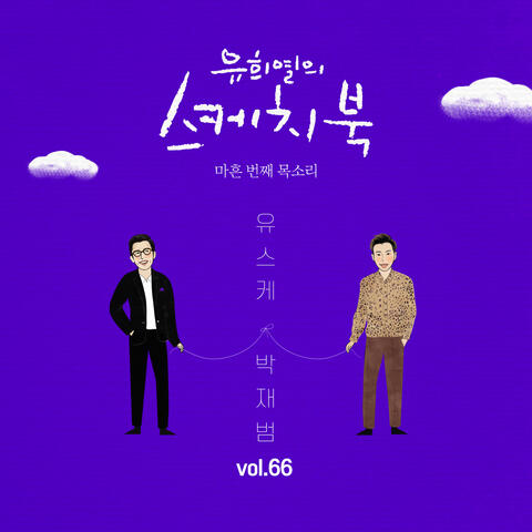 [Vol.66] You Hee yul's Sketchbook : 40th Voice 'Sketchbook X Jay Park'