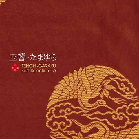 """Japanese Music Artist """"Tenchigaraku"""""""