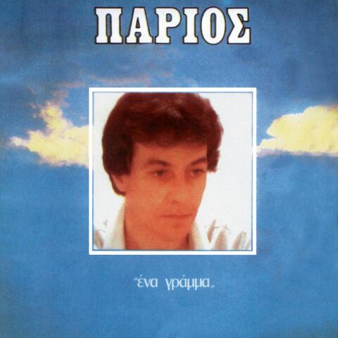 Yiannis Parios