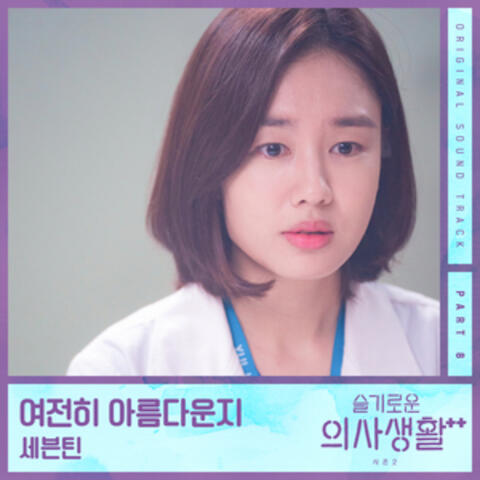 Hospital Playlist Season2 (Original Television Soundtrack), Pt. 8 album art