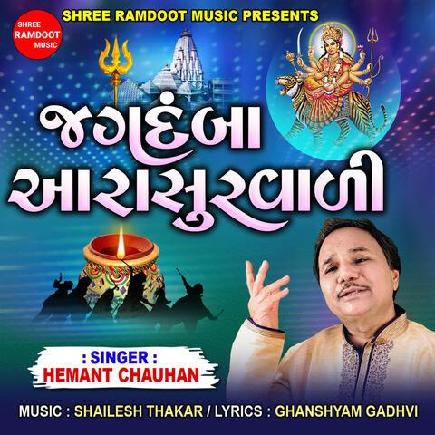 Jagdamba Aarasurvali album art