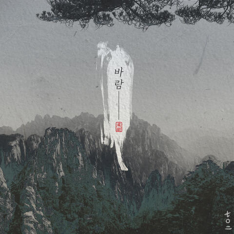 The wind and The wish album art
