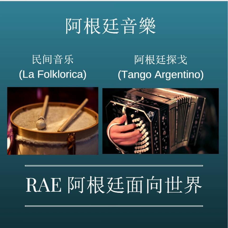 阿根廷民间音乐和探戈