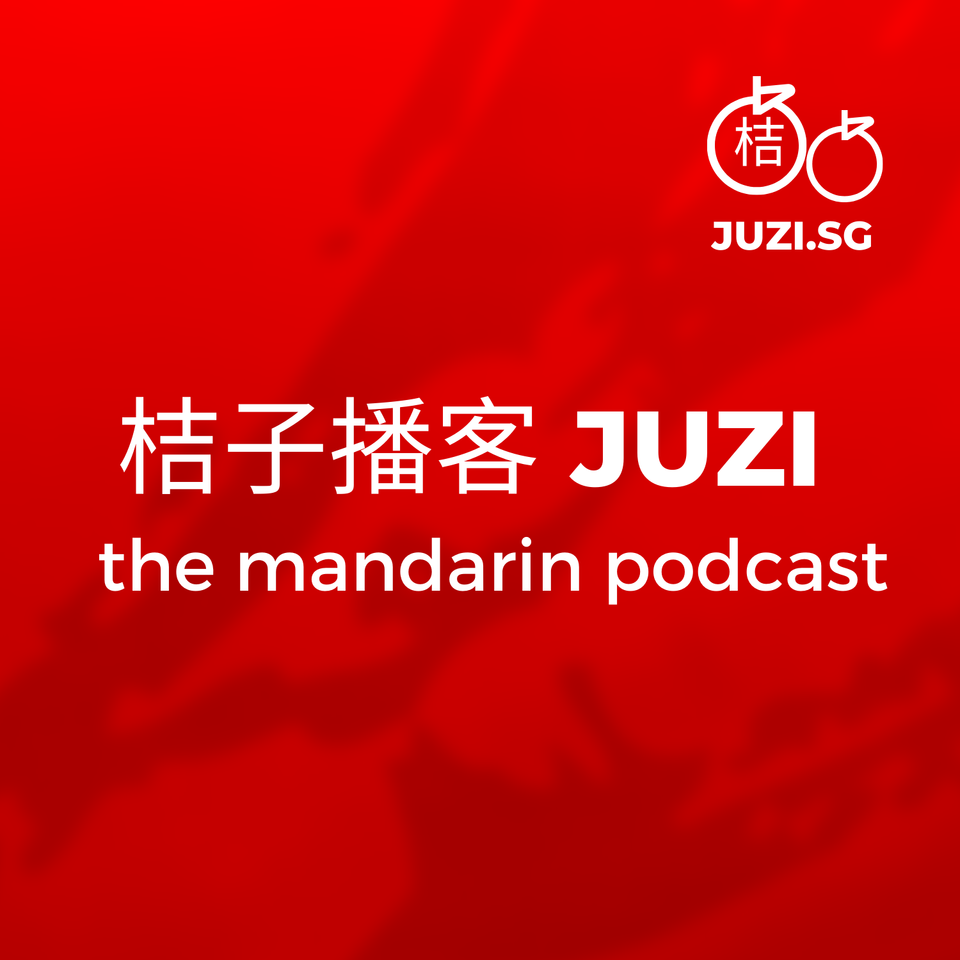 Juzi The Mandarin Podcast 桔子播客